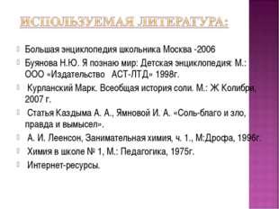 Большая энциклопедия школьника Москва -2006 Буянова Н.Ю. Я познаю мир: Детска