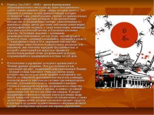 Период Эдо (1603 – 1868) – время формирования общенационального типа одежды,
