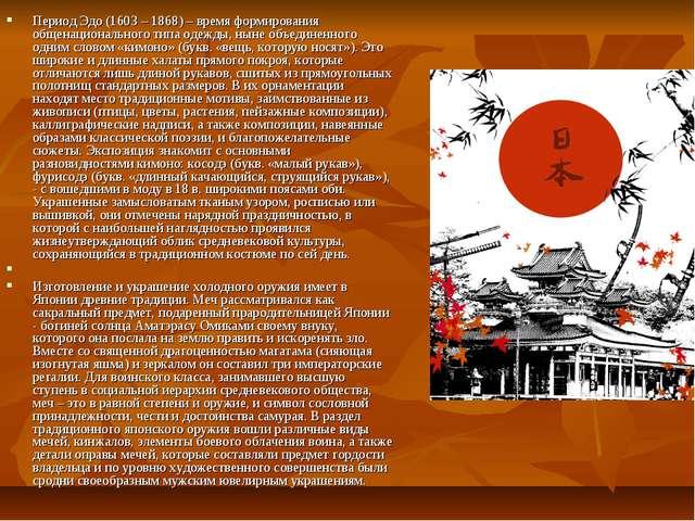Период Эдо (1603 – 1868) – время формирования общенационального типа одежды,...