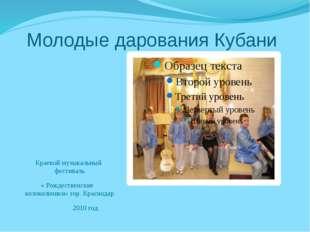 Молодые дарования Кубани Краевой музыкальный фестиваль « Рождественские коло