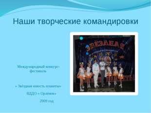 Наши творческие командировки Международный конкурс- фестиваль « Звёздная юно