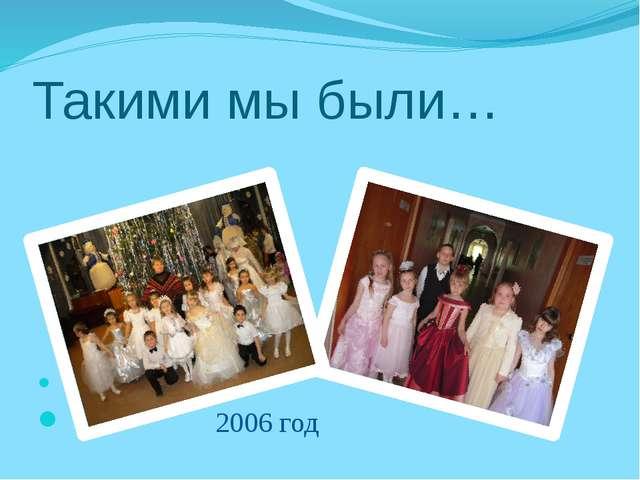 Такими мы были… 2 2006 год