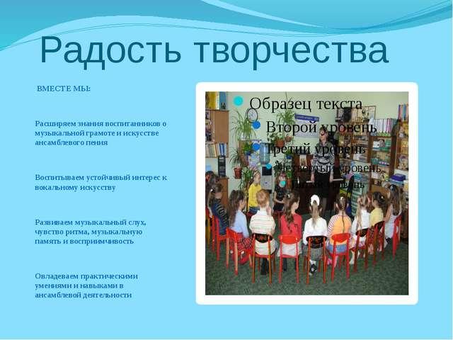 Радость творчества ВМЕСТЕ МЫ: Расширяем знания воспитанников о музыкальной г...