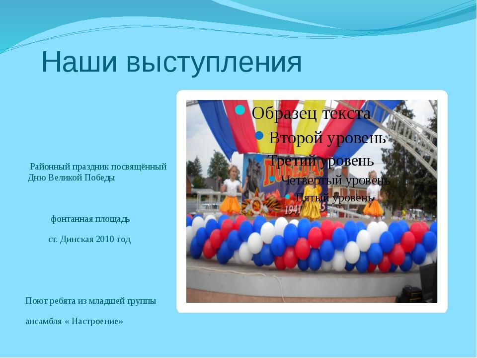 Наши выступления Районный праздник посвящённый Дню Великой Победы фонтанная...