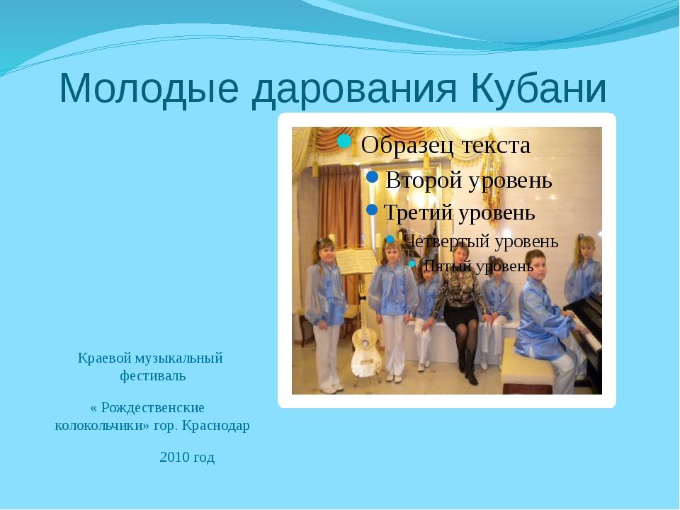 Молодые дарования Кубани Краевой музыкальный фестиваль « Рождественские коло...