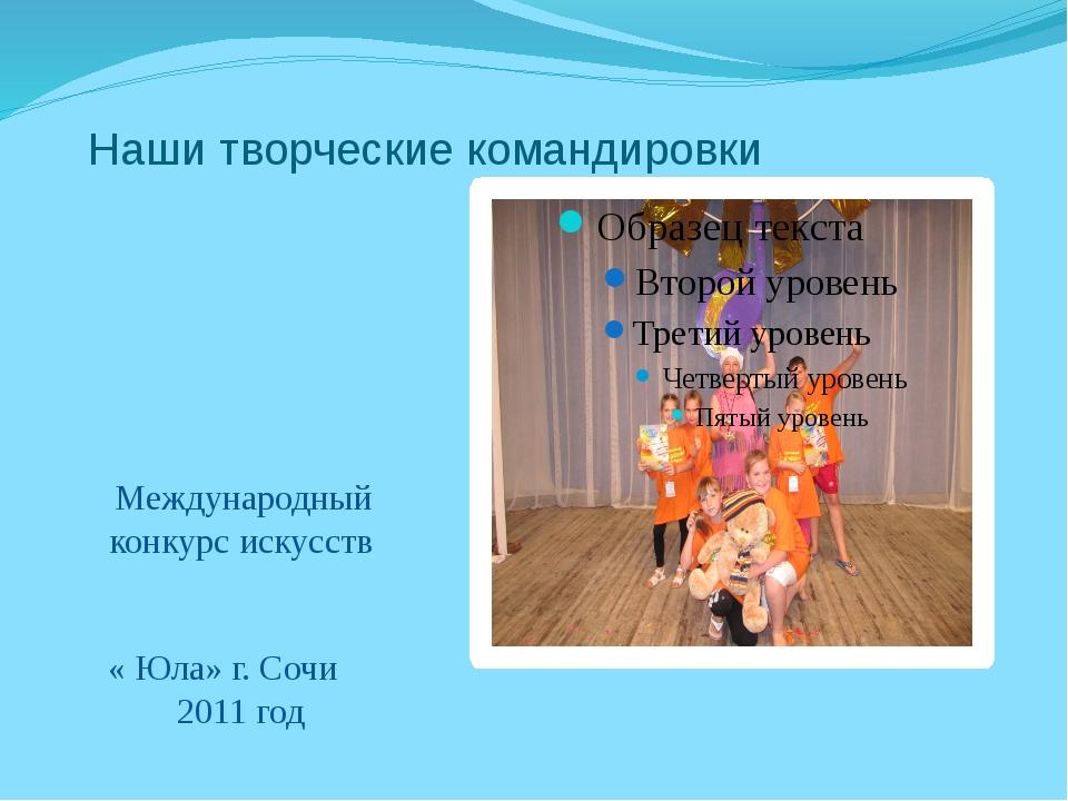 Наши творческие командировки Международный конкурс искусств « Юла» г. Сочи 2...