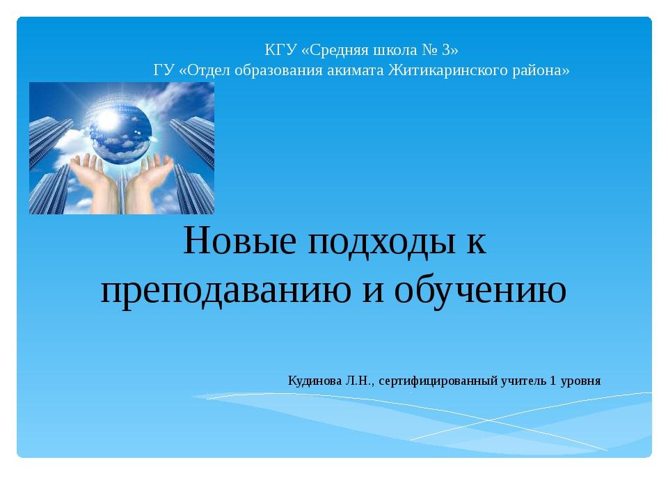 Новые подходы к преподаванию и обучению Кудинова Л.Н., сертифицированный учит...