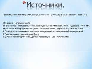 Презентацию составила: учитель начальных классов ГБОУ СОШ № 9 г.о. Чапаевск П