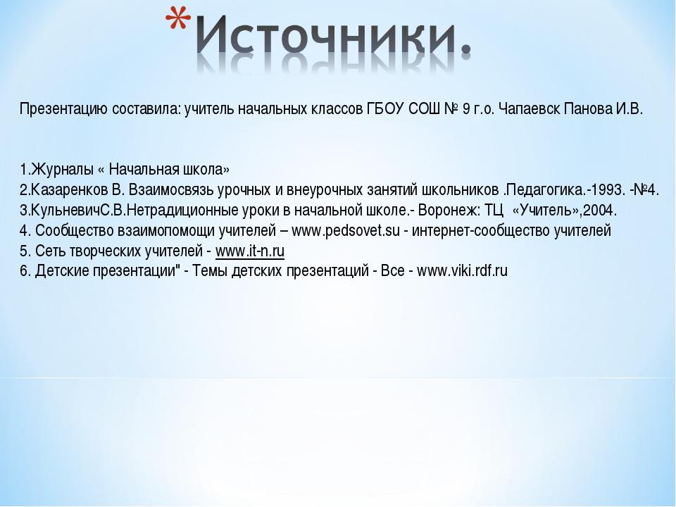 Презентацию составила: учитель начальных классов ГБОУ СОШ № 9 г.о. Чапаевск П...