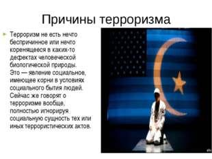 История терроризма Террористы были всегда…. Самая ранняя террористическая гру