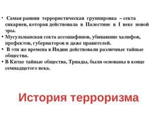 70-е-90-е годы XIX века «Пропаганда делом» анархистов Основная идея состояла