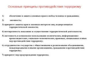 8) единоначалие в руководстве привлекаемыми силами и средствами при проведени
