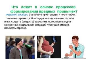 Воздействие табака на организм. инсульты рак губ, полости рта, горла и гортан