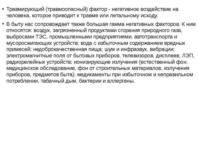 Классификация опасностей. № Признак классификации Вид (класс) 1 По видам ист...