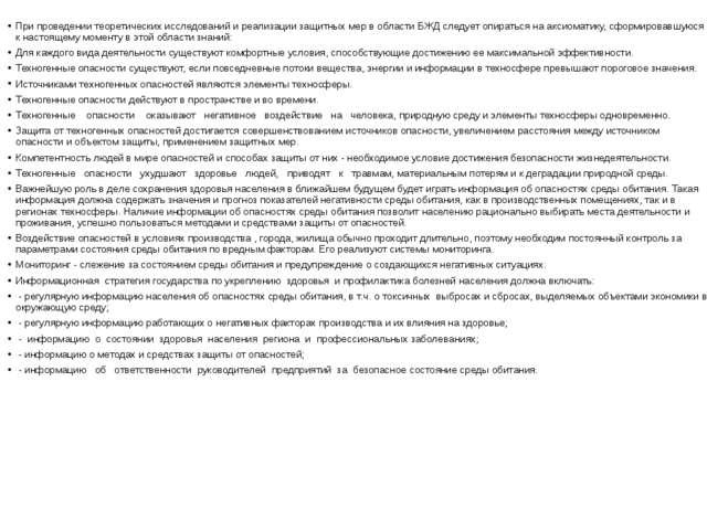 Выводы Научно-практическая деятельность в области БЖД приоритетно развивается...