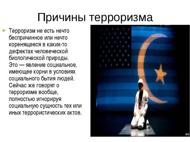 История терроризма Террористы были всегда…. Самая ранняя террористическая гру...