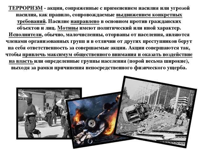 Суть терроризма – насилие с целью устрашения. Субъект террористического насил...