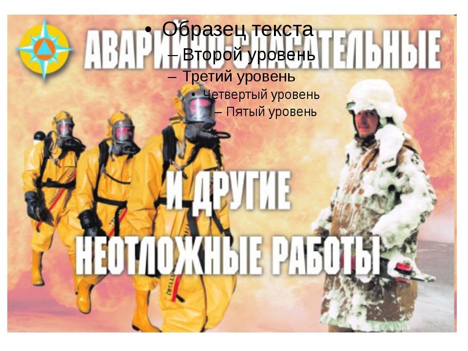 Аварийно-спасательные и другие неотложные работы –это действия по спасению лю...