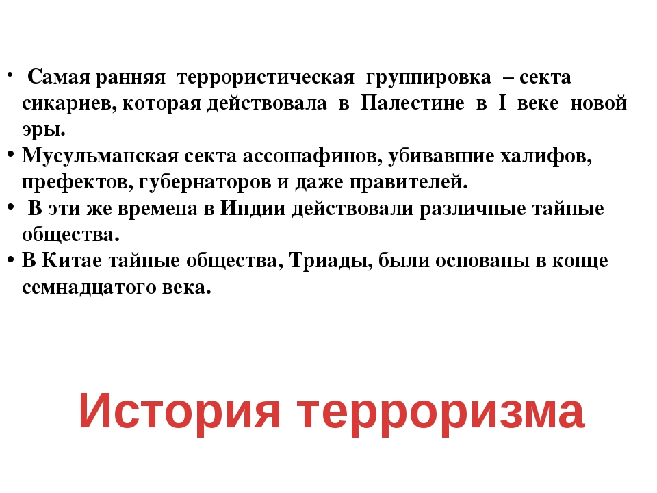 70-е-90-е годы XIX века «Пропаганда делом» анархистов Основная идея состояла...