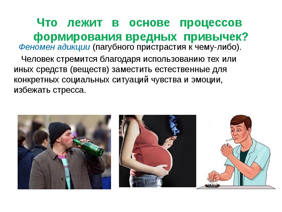 Воздействие табака на организм. инсульты рак губ, полости рта, горла и гортан...