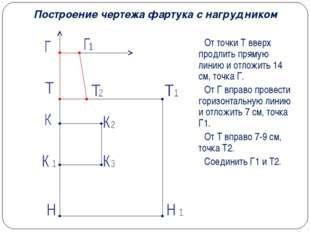 Построение чертежа фартука с нагрудником От точки Т вверх продлить прямую лин
