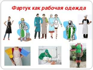 Фартук как рабочая одежда