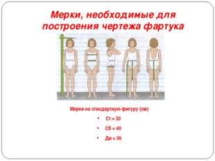 Мерки, необходимые для построения чертежа фартука Мерки на стандартную фигуру