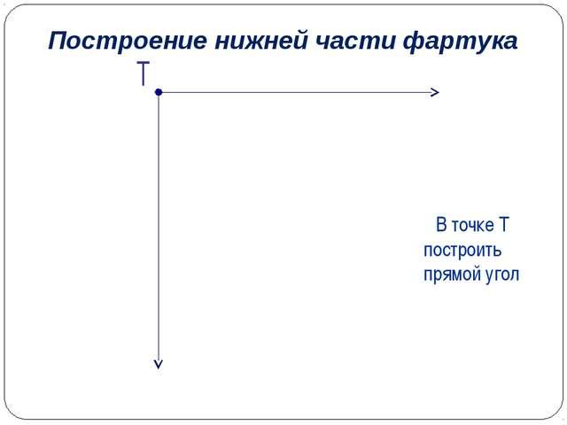 В точке Т построить прямой угол Построение нижней части фартука