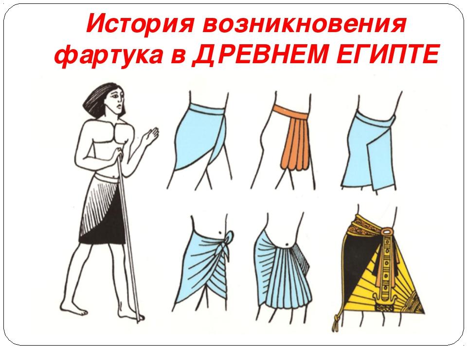 История возникновения фартука в ДРЕВНЕМ ЕГИПТЕ