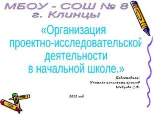 Подготовила: Учитель начальных классов Шевцова С.В. 2012 год