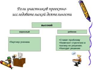 Роли участников проектно-исследовательской деятельности высокий взрослый ребе