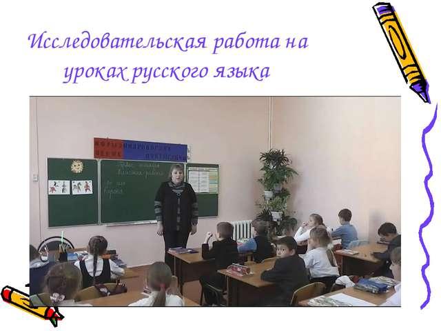 Исследовательская работа на уроках русского языка