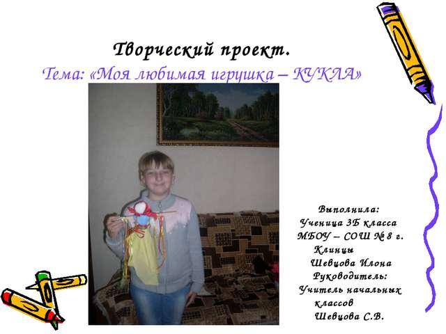 Творческий проект. Тема: «Моя любимая игрушка – КУКЛА» Выполнила: Ученица 3Б...