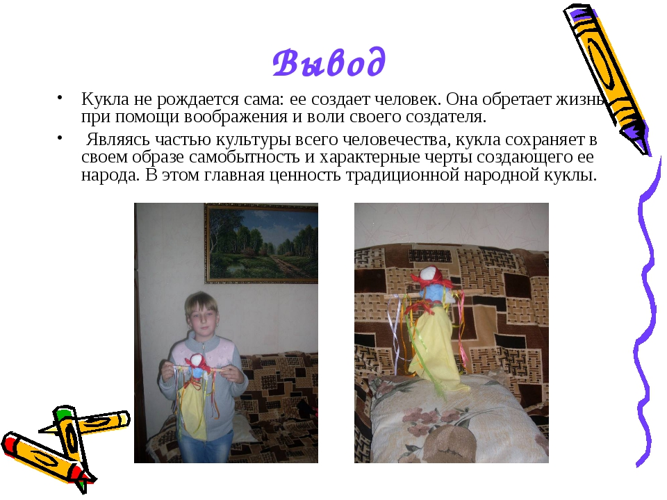 Вывод Кукла не рождается сама: ее создает человек. Она обретает жизнь при пом...