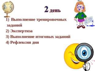 Выполнение тренировочных заданий 2) Экспертиза 3) Выполнение итоговых заданий