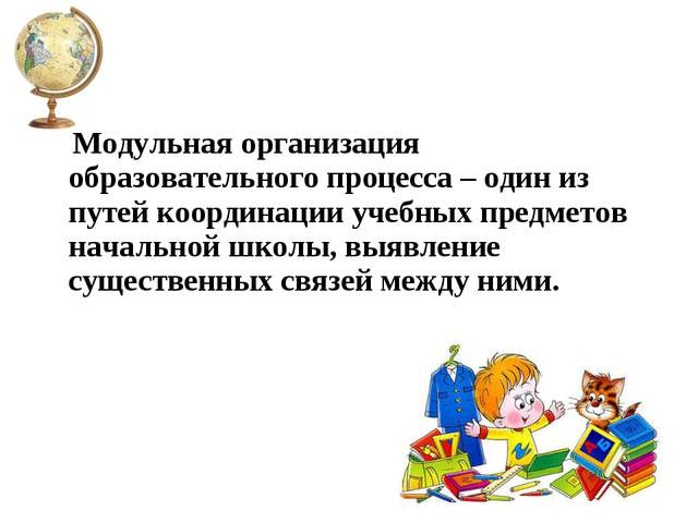 Модульная организация образовательного процесса – один из путей координации...