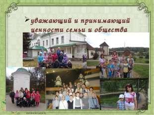 уважающий и принимающий ценности семьи и общества