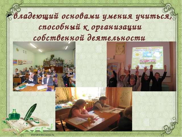 владеющий основами умения учиться, способный к организации собственной деяте...