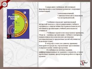 Содержание учебников обеспечивает формирование и постепенное развитие следующ