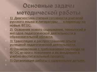 1) Диагностика степени готовности учителей русского языка и литературы к пере