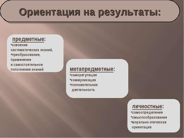 личностные: самоопределение смыслообразование морально-этическая ориентация...
