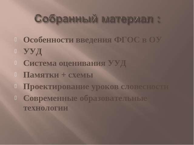 Особенности введения ФГОС в ОУ УУД Система оценивания УУД Памятки + схемы Про...