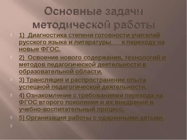 1) Диагностика степени готовности учителей русского языка и литературы к пере...