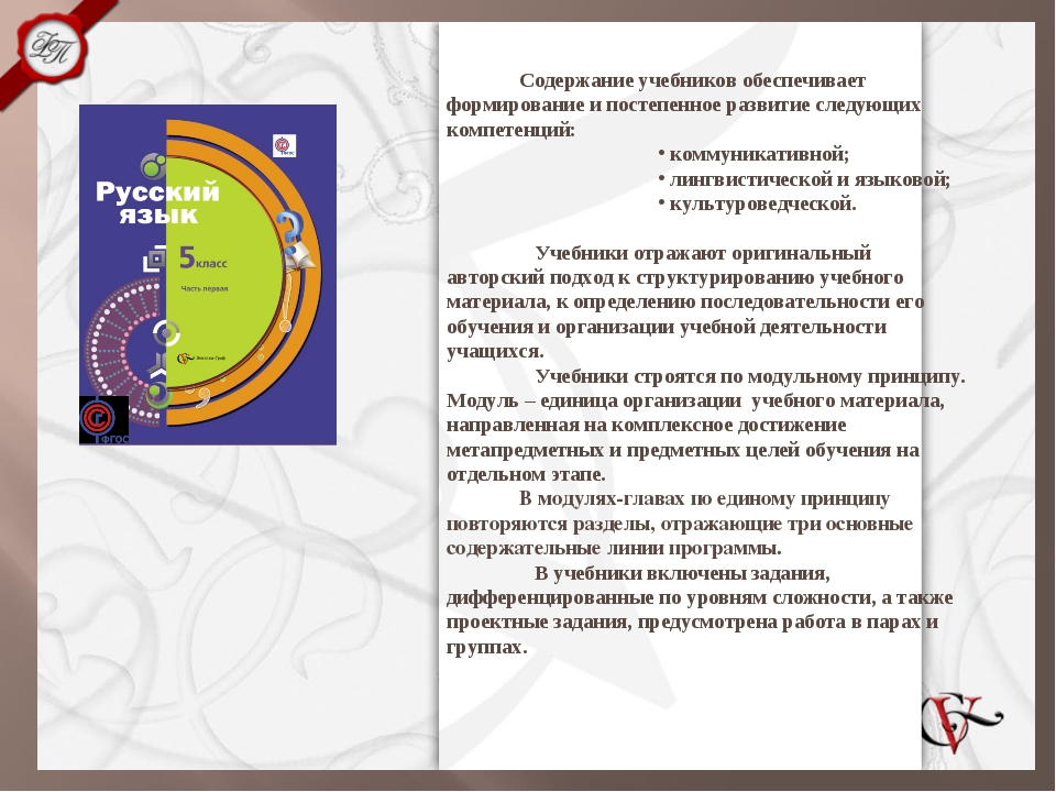 Содержание учебников обеспечивает формирование и постепенное развитие следующ...