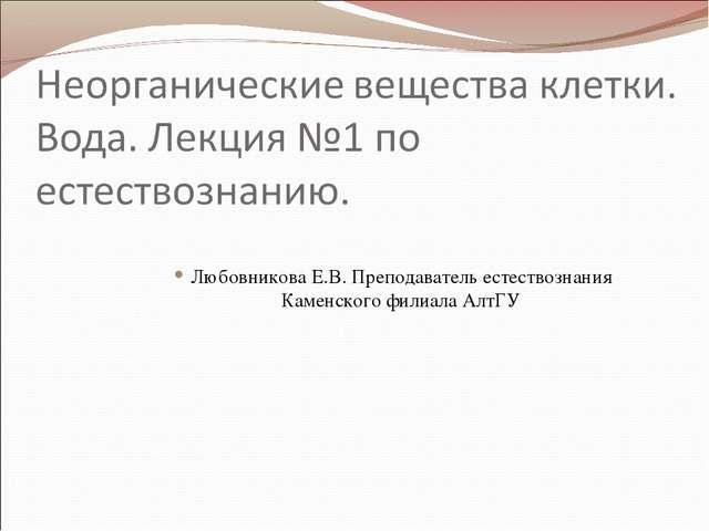Любовникова Е.В. Преподаватель естествознания Каменского филиала АлтГУ
