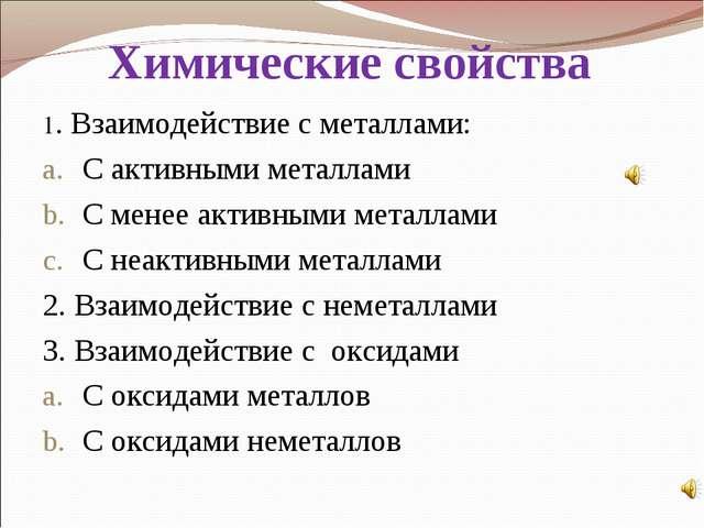 Химические свойства 1. Взаимодействие с металлами: С активными металлами С ме...