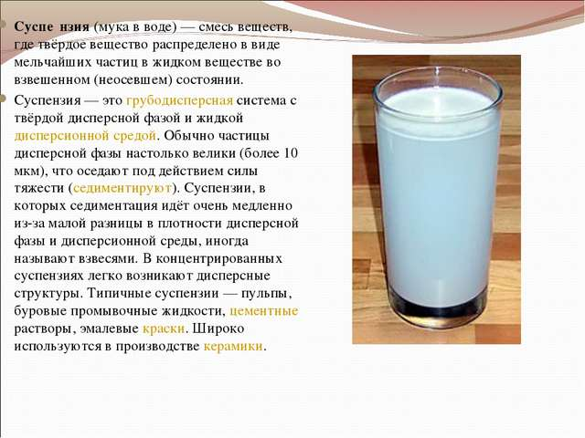 Суспе́нзия (мука в воде)— смесь веществ, где твёрдое вещество распределено в...