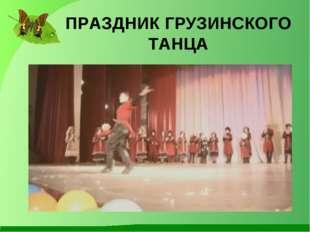 ПРАЗДНИК ГРУЗИНСКОГО ТАНЦА