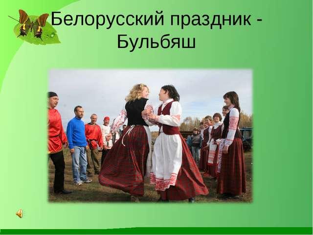 Белорусский праздник - Бульбяш