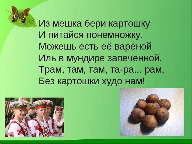 Из мешка бери картошку И питайся понемножку. Можешь есть её варёной Иль в мун...